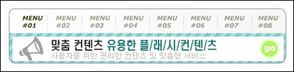 Flash + xml sophisticated advertising code of korea (3 figure swap)