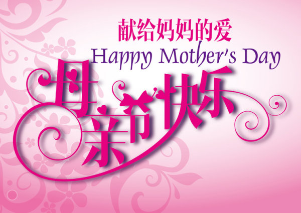 Mother's Day deformation font vector material