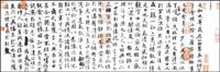 Lan Ting Xu montant total des pertes mat��rielles