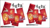 Im Jahr des Drachen roten Umschlag Vorlage 04 - Vektor Material