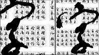 Vector Chinese Calligraphy