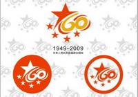 El D¨ªa Nacional conmemora el 60 aniversario del vector