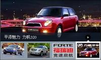 Auto Focus Falsh Werbung