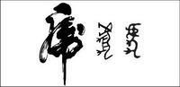 Kalligraphie Oracle Vektor