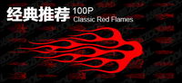 Classic red flame vector material