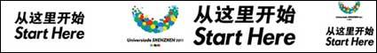 Link toShenzhen 26th summer universiade games theme slogan