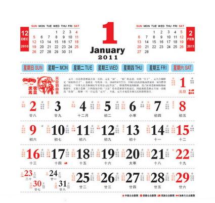 Link toCalendar year of the rabbit 2011 xinmao (almanac) vector (cdr9)