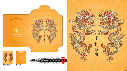 Link toYear of the dragon red envelope template 09 - vector material