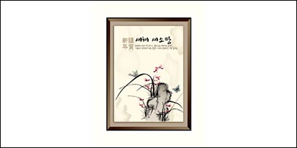 Link toAuspicious new year chinese style of ink-18