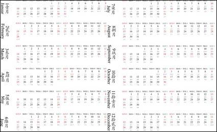 Link toHorizontal vector 2010 calendar