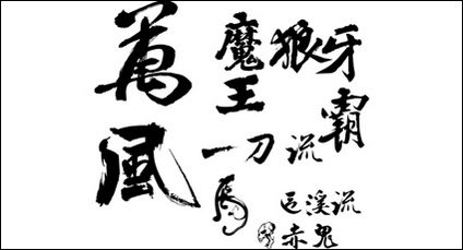 Link toCalligraphy chinese, calligraphy vector material