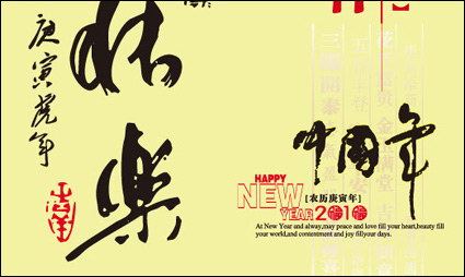 Link to2010 spring festival, chinese traditional vector