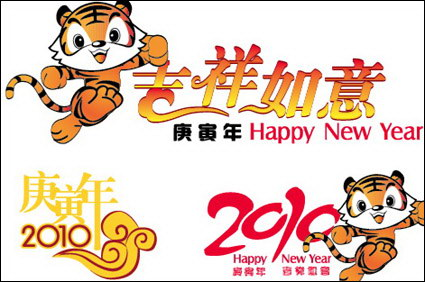 Link to2010 new year, the year of the tiger good luck vector material
