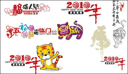 Link toYear of the tiger spring wordart mega collection