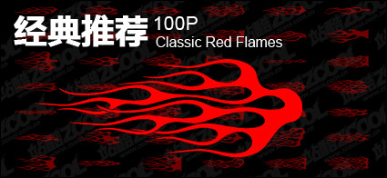 Link toClassic red flame vector material